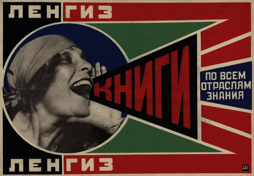 Alexander Rodtschenko, Knigi (Bücher), 1925 - Namhafte Künstler wie El Lissitzky und Alexander Rodtschenko arbeiten für die Propaganda der Sowjetmacht. (Bild: Russische Staatsbibliothek, Moskau. © A. Rodchenko & V. Stepanova Archive / 2017, ProLitteris, Zurich)